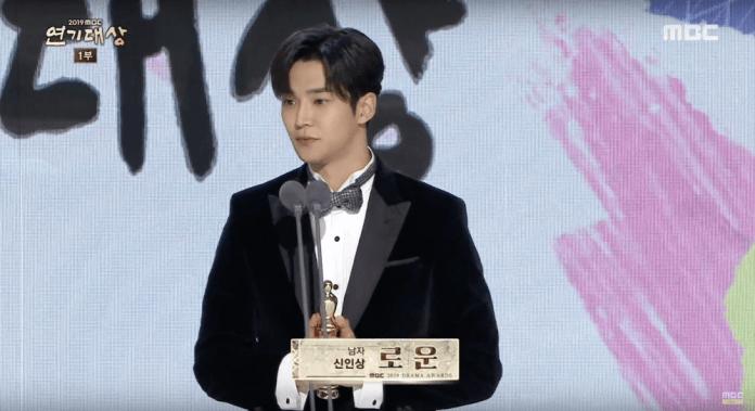 ผลการค้นหารูปภาพสำหรับ rowoon mbc drama awards 2019