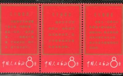 P.R. China #943a three NH unfolded 1967 8f Thoughts of Mao Strip