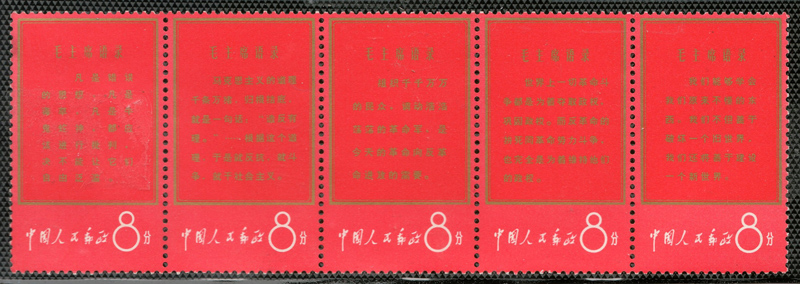 Lot 99 People's Republic China #943a three NH unfolded 1967 8f Thoughts of Mao Strip (5)