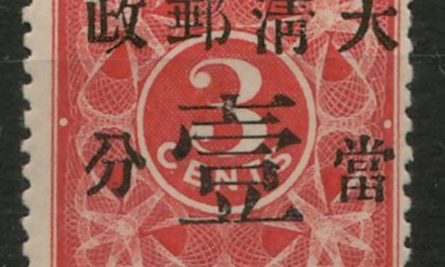 China #78 1897 1c on 3c Red Revenue