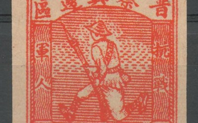 North China #NC8 VF Unused 1938 Deep Red Military Post