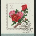P.R. China #782 VF First Day Used 1964 $2 Chrysanthemums S/S