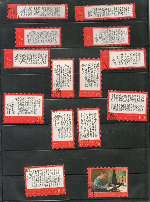 Set of poem stamps in stockbook page