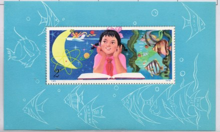 P.R. China #1518 VFNH 1979 Girl with Book Souvenir Sheet US$1600