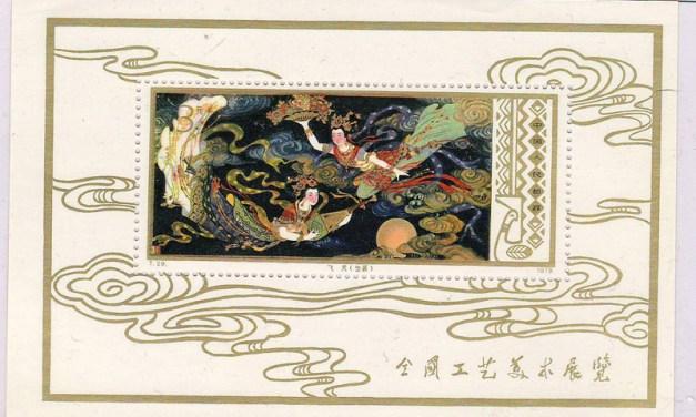 P.R. China #1433 Never Hinged 1978 Fairies S/S