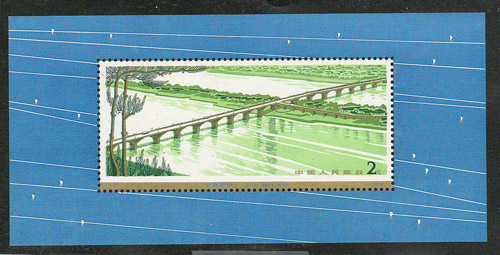 P.R. China #1452 VFNH 1978 $2 Bridge Souvenir Sheet