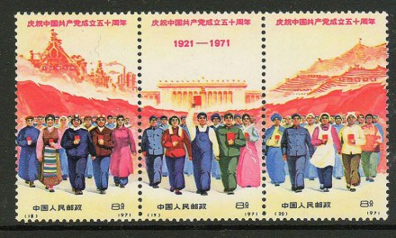 P.R. China #1074a 1971 unfolded Strip (3)