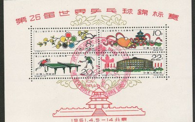 P.R. China #566a First Day CDS 1961 Table Tennis S/S