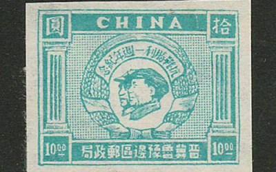 China SG#NC123 1946 Victory over Japan