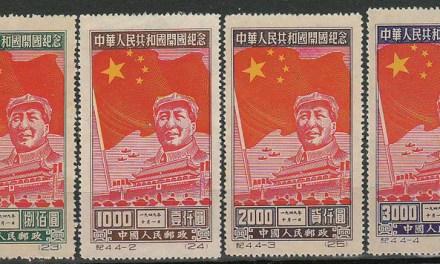 P.R. China #31-34 1950 Mao & Gate Set (4)