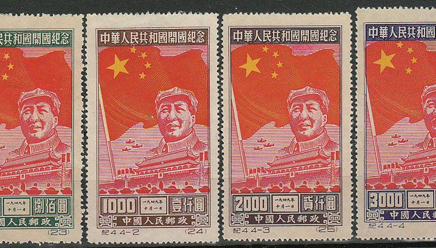 P.R. China #31-34 1950 Mao & Gate Set (4)