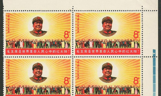 P.R. China #965 1967 8f Mao Block