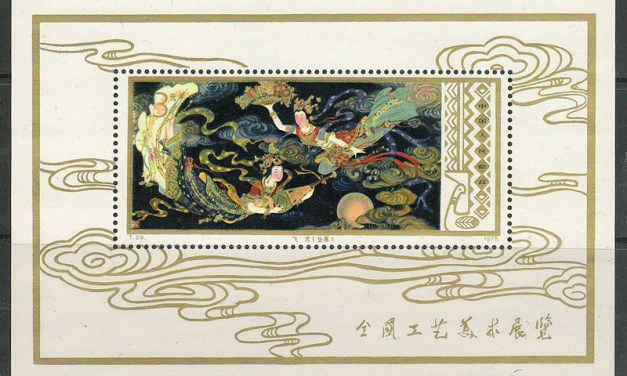 P.R. China #1433 VFNH 1978 $3 Flying Fairies S/S US$325