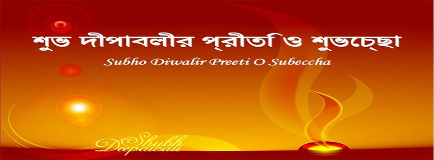 happy-diwali-deepavali-bengali-hd-images-quotes-wishes-greetings-facebook-covers-wallpapers-2
