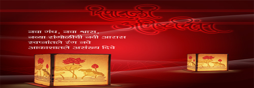 happy-diwali-deepavali-marathi-hd-images-quotes-wishes-greetings-facebook-covers-wallpapers-2