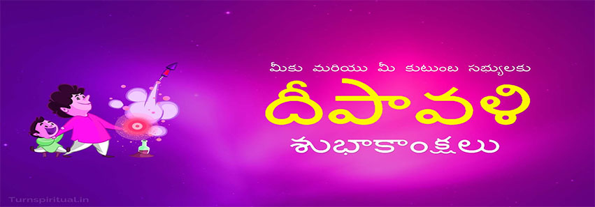 happy-diwali-deepavali-telugu-hd-images-quotes-wishes-greetings-facebook-covers-wallpapers-4