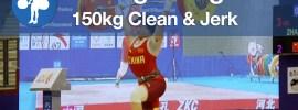 Zhang Wanglie (65kg, 19y/o) 150kg Clean & Jerk