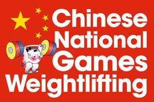 2017-Chinese-National-Games-Logo-300