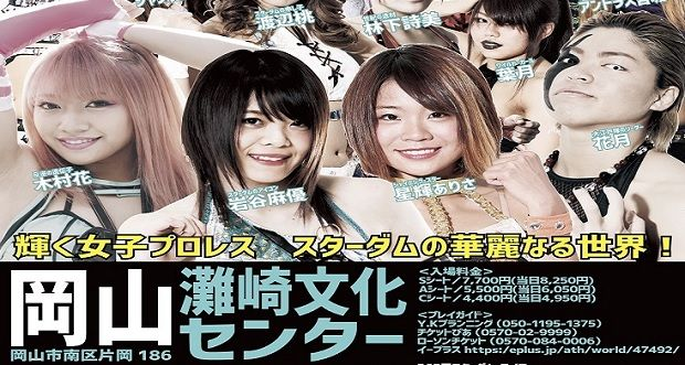 Watch Stardom Goddesses Of Stardom Tag League 2019 Day 1 Full Show Online Free