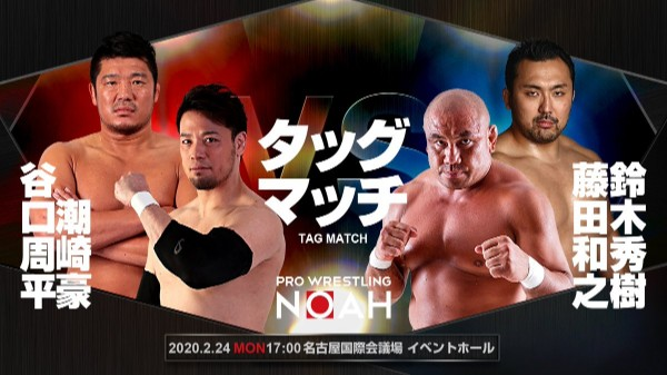Watch Noah 20th Anniversary NOAH The Chronicle Vol. 1 Full Show Online Free
