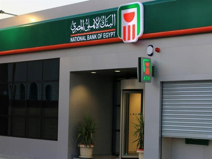 القرض الشخصي من البنك الأهلي المصري بدون ضمان