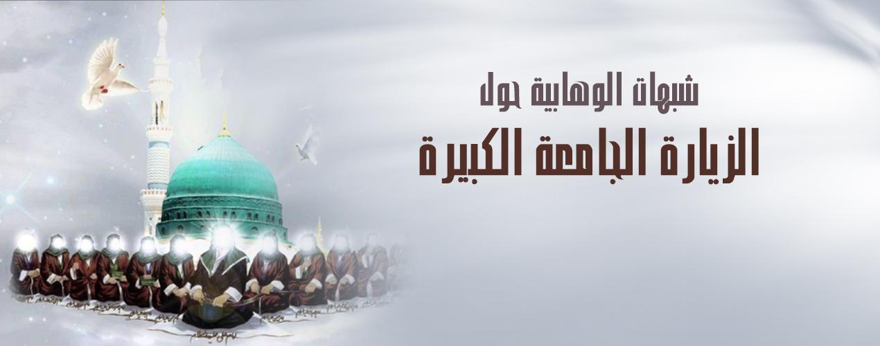 Résultats de recherche d'images pour «الزيارة الجامعة الكبيرة»