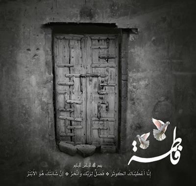 Hazrat-Fatima-10