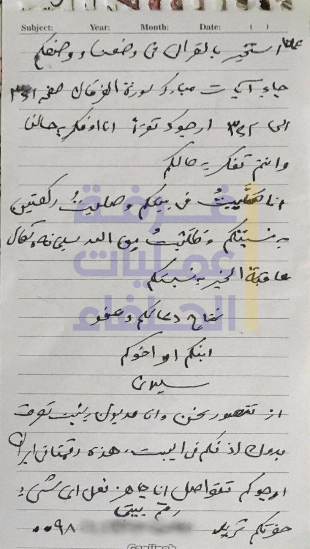 رسالة اللواء قاسم سليماني