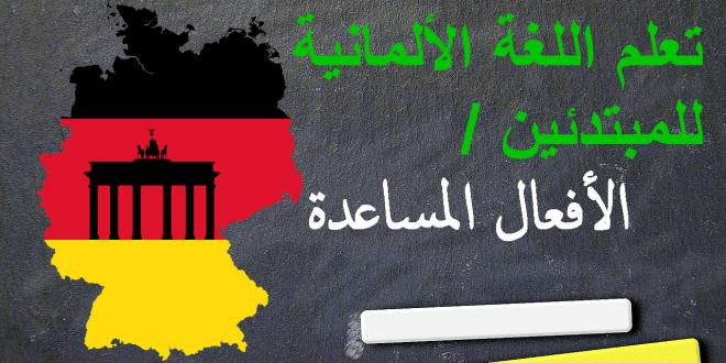 تعلم اللغة الألمانية للمبتدئين / الأفعال المساعدة