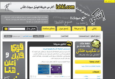 ishki-screenshot