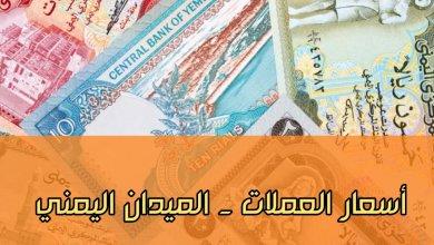 الدولار يقفز أمام الريال اليمني