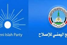 الإصلاح يقلب الطاولة على الإمارات والسعودية