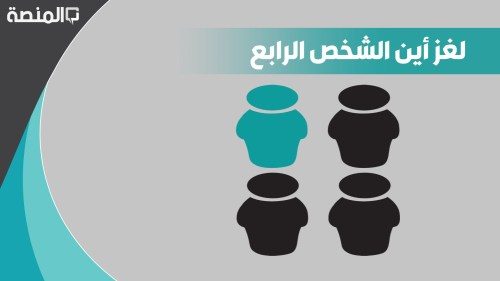حل لغز اين الشخص الرابع في الصورة