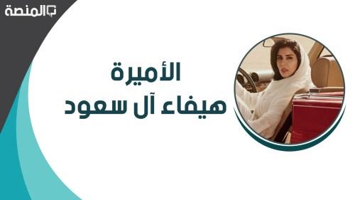 من هي الاميرة هيفاء ال سعود