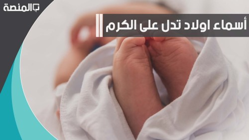 اسماء اولاد تدل على الكرم