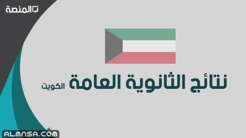 موقع وزارة التربية نتائج الثانوية العامة 2021 الكويت