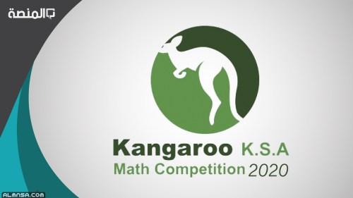 حل اسئله مسابقة الكانغارو 2021