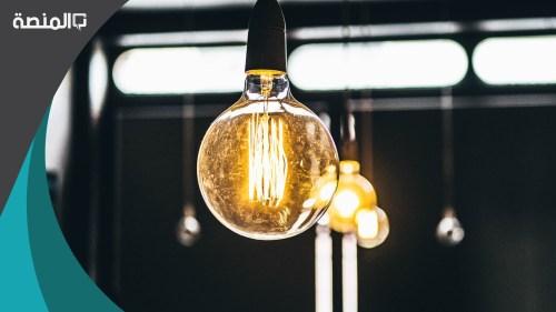 اكثر الاشياء استهلاكا للكهرباء في المنزل