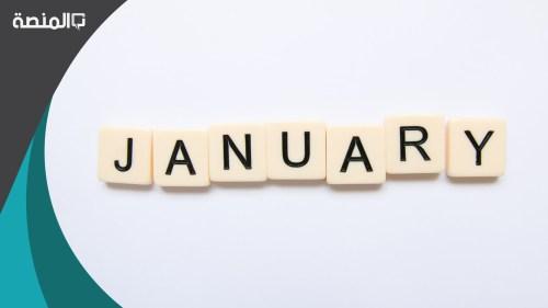 كلام عن شهر يناير مكتوب