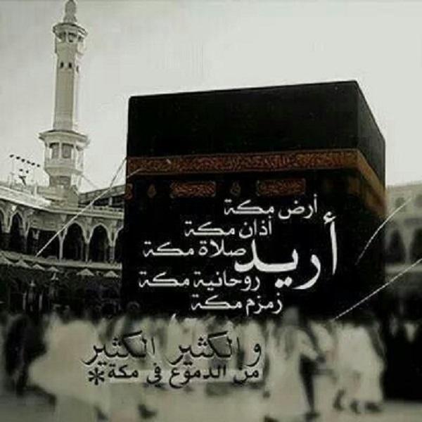 عبارات عن مكة المكرمة 2021
