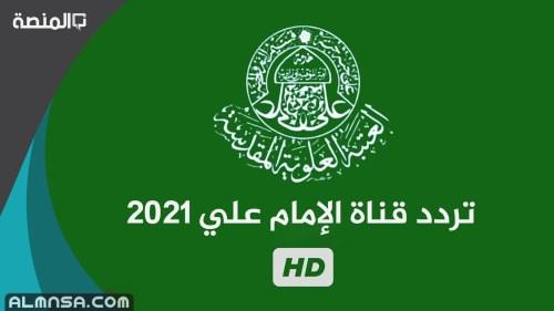 تردد قناة الإمام علي 2021 الجديد IMAM Ali TV