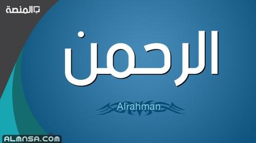 تفسير رؤية اسم الرحمن في المنام
