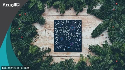 توبيكات السنة الجديدة 2021 للواتس اب