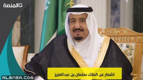 أشعار عن الملك سلمان بن عبدالعزيز