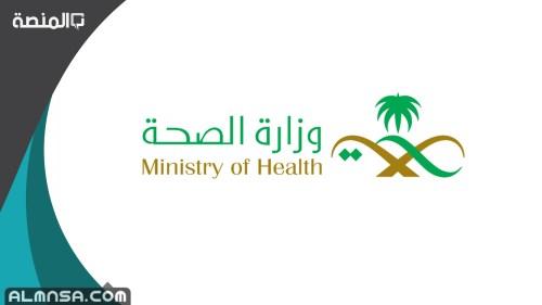 استعلام عن اجازة مرضية برقم الهويه وزارة الصحة