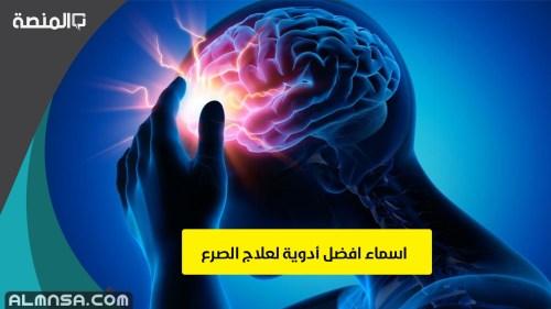 اسماء ادوية علاج الصرع