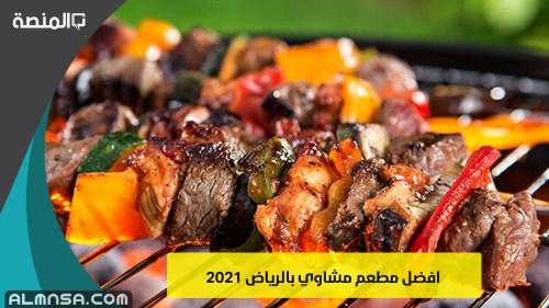 افضل مطعم مشاوي بالرياض 2021