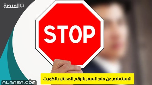 الاستعلام عن منع السفر بالرقم المدني بالكويت