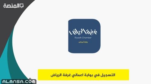 التسجيل في بوابة اعمالي غرفة الرياض