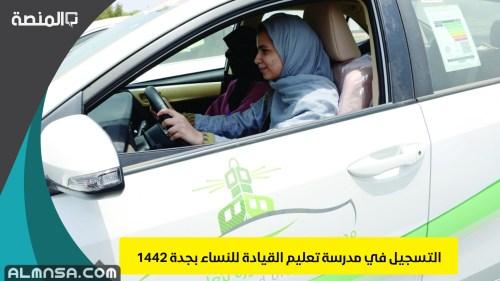 التسجيل في مدرسة تعليم القيادة للنساء بجدة 1442